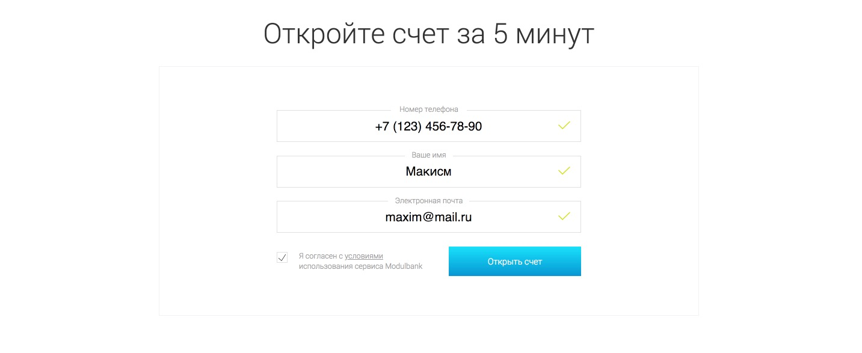 Заполняем заявку